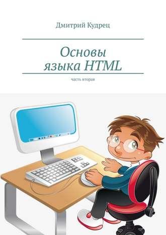 Дмитрий Кудрец, Основы языка HTML. Часть вторая