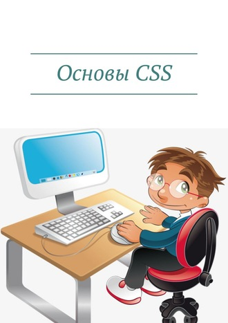 Дмитрий Кудрец, Основы CSS