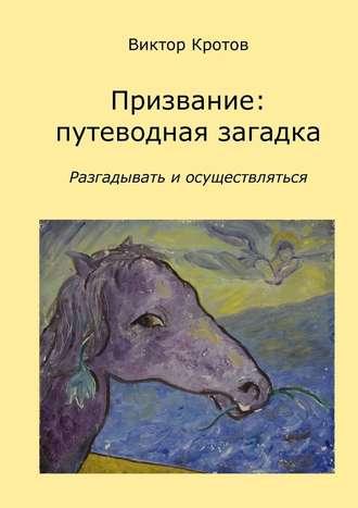 Виктор Кротов, Призвание: путеводная загадка. Разгадывать и осуществляться