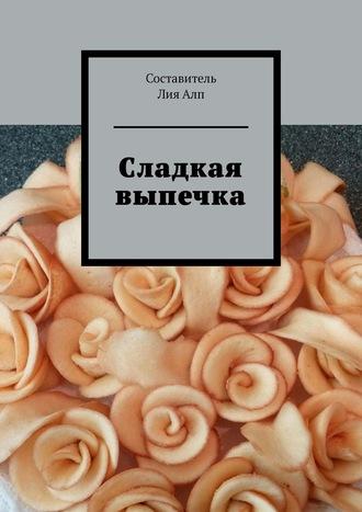 Юлия Алпагут, Сладкая выпечка