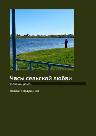 Наталья Патрацкая, Часы сельской любви. Женский роман