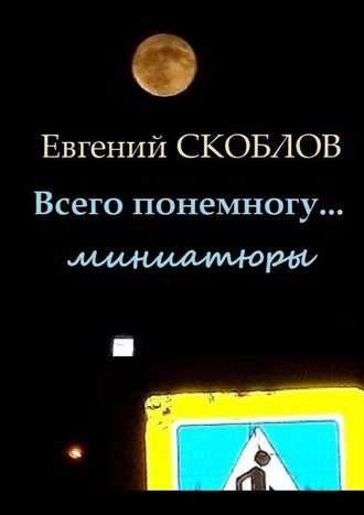 Евгений Скоблов, Всего понемногу… Миниатюры