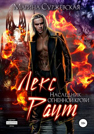 Лекс Раут. Наследник огненной крови