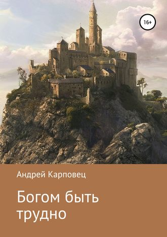 Андрей Карповец, Богом быть трудно