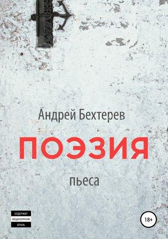 Андрей Бехтерев, Поэзия