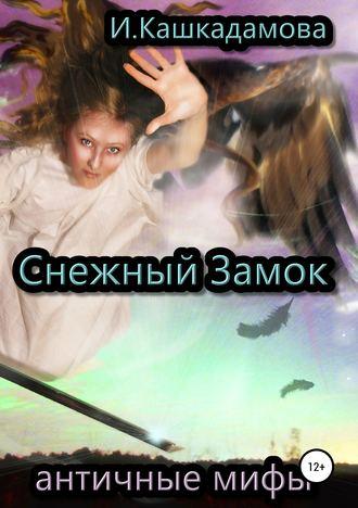 Ирина Кашкадамова, Снежный замок