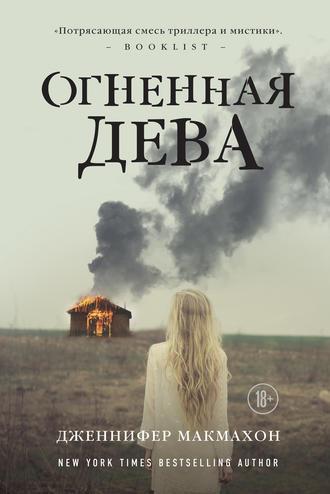 Дженнифер Макмахон, Огненная дева