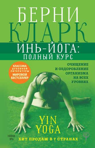 Берни Кларк, Инь-йога: полный курс. Очищение и оздоровление организма на всех уровнях