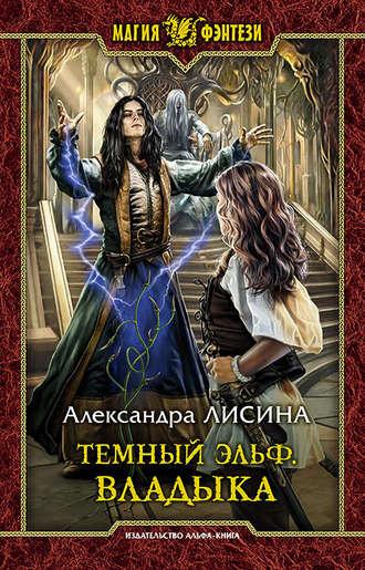 Александра Лисина, Темный эльф. Владыка