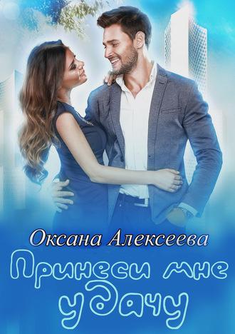 Оксана Алексеева, Принеси-ка мне удачу