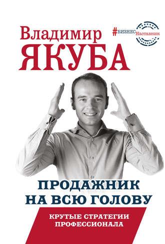 Владимир Якуба, Продажник на всю голову. Крутые стратегии профессионала