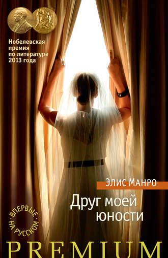 Элис Манро, Друг моей юности (сборник)
