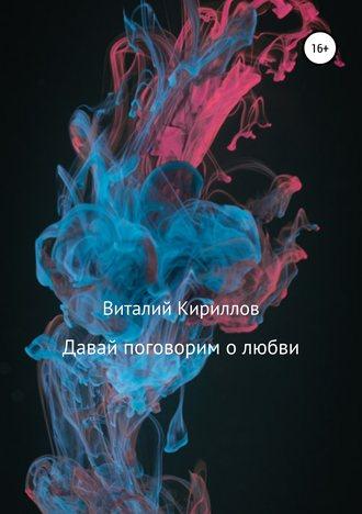 Виталий Кириллов, Давай поговорим о любви. Сборник рассказов