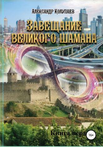 Александр Колупаев, Завещание великого шамана. Книга 1