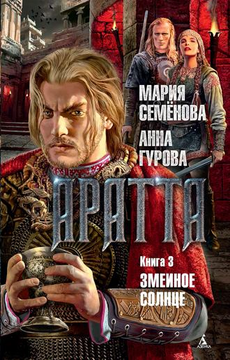 Мария Семёнова, Анна Гурова, Аратта. Книга 3. Змеиное Солнце