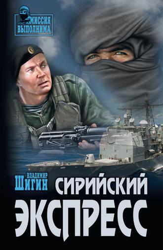 Владимир Шигин, Сирийский экспресс
