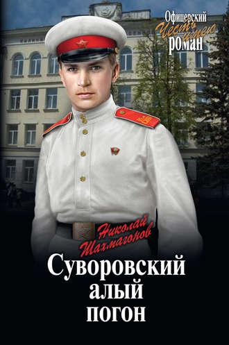 Николай Шахмагонов, Суворовский алый погон