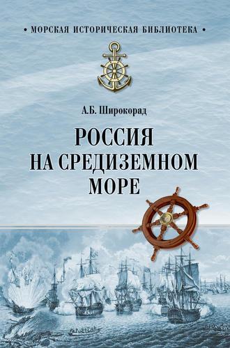 Александр Широкорад, Россия на Средиземном море