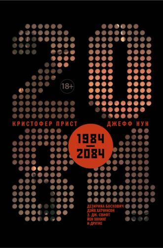 Антология, 2084