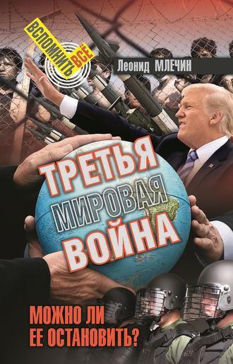 Леонид Млечин, Третья мировая война. Можно ли ее остановить?