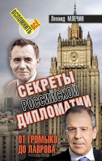 Леонид Млечин, Секреты Российской дипломатии. От Громыко до Лаврова