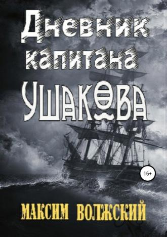 Максим Волжский, Дневник капитана Ушакова