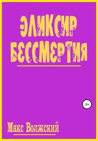 Максим Волжский, Эликсир бессмертия