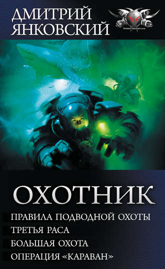 Дмитрий Янковский, Охотник: Правила подводной охоты. Третья раса. Большая охота. Операция «Караван»