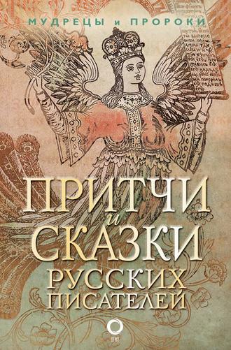 Коллектив авторов, Притчи и сказки русских писателей