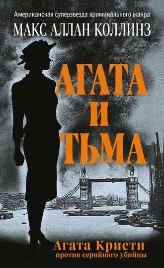 Макс Аллан Коллинз, Агата и тьма