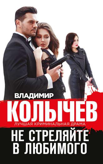 Владимир Колычев, Не стреляйте в любимого