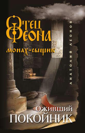Анатолий Леонов, Оживший покойник