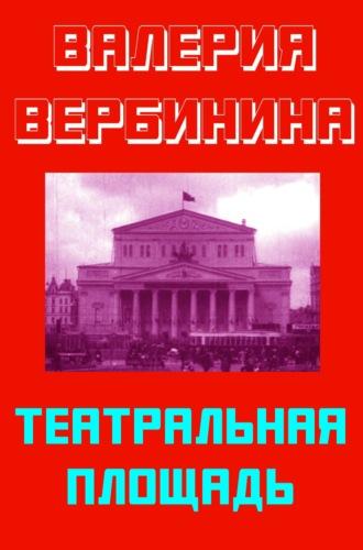 Валерия Вербинина, Театральная площадь
