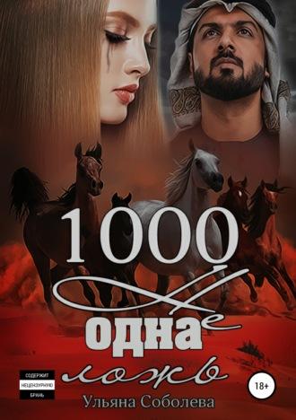 Ульяна Соболева, 1000 не одна ложь. Заключительная часть