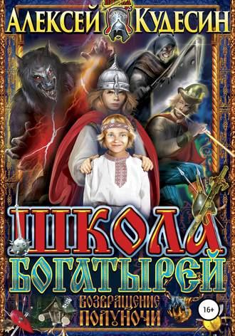 Алексей Кудесин, Школа богатырей. Возвращение Полуночи