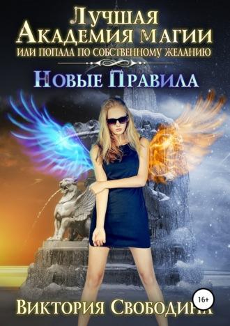 Виктория Свободина, Лучшая Академия магии, или Попала по собственному желанию 3. Новые правила