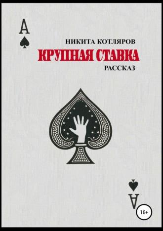 Никита Котляров, Крупная ставка
