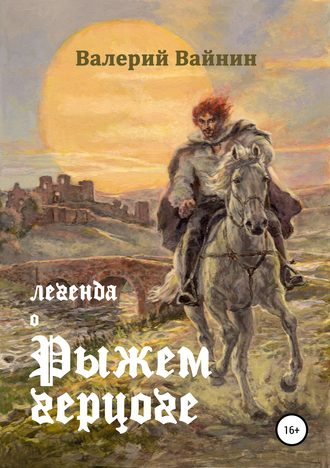 Легенда о Рыжем герцоге