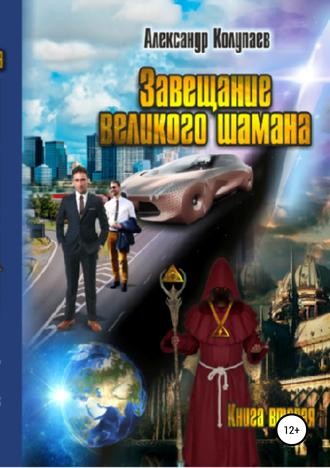 Александр Колупаев, Завещание великого шамана. Книга 2