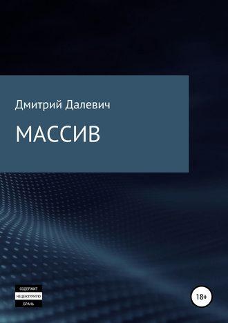Дмитрий Далевич, Массив