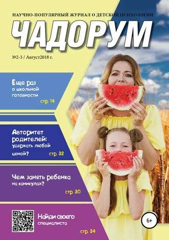 Марина Никонова, Чадорум №2-3