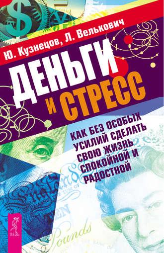 Юрий Кузнецов, Лариса Велькович, Деньги и стресс. Как без особых усилий сделать свою жизнь спокойной и радостной