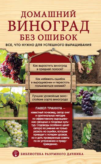 Павел Траннуа, Домашний виноград без ошибок. Все, что нужно для успешного выращивания