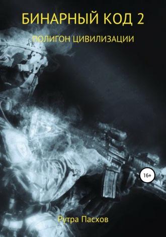 Артур Задикян, Бинарный-код—2. Полигон цивилизации