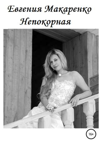 Евгения Макаренко, Непокорная