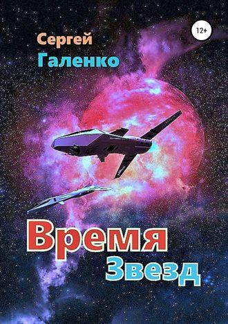 Сергей Галенко, Время звезд