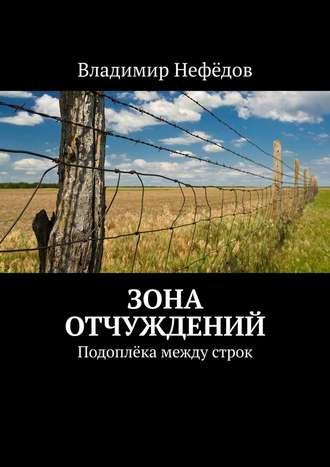 Владимир Нефёдов, Зона отчуждений. Подоплёка между строк