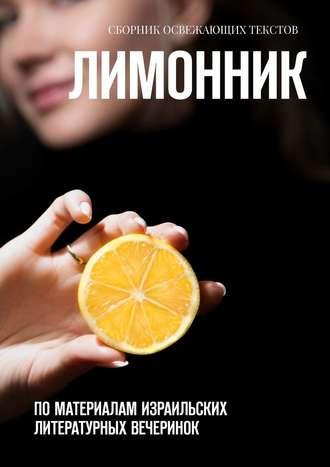 Хелен Лимонова, Лимонник. Поматериалам израильских литературных вечеринок