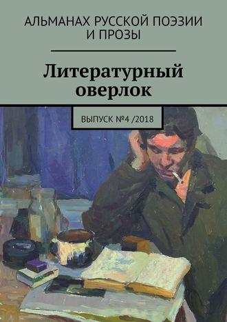 Яков Сычиков, Дмитрий Колейчик, Литературный оверлок. Выпуск №4/2018