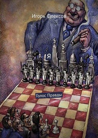Игорь Флексов, Я. Голос Правды